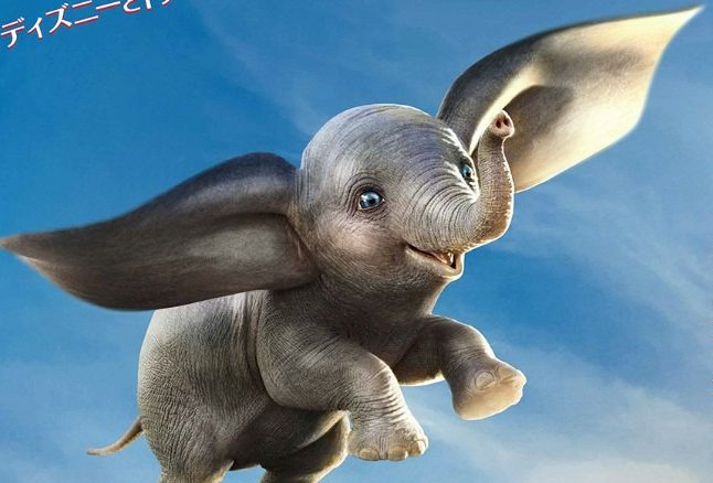 Dumbo Soars High With the New International Poster
